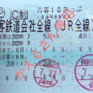 ジェイアール(JR)の青春18きっぷ 1回 2020夏  要返送(鉄道乗車券)