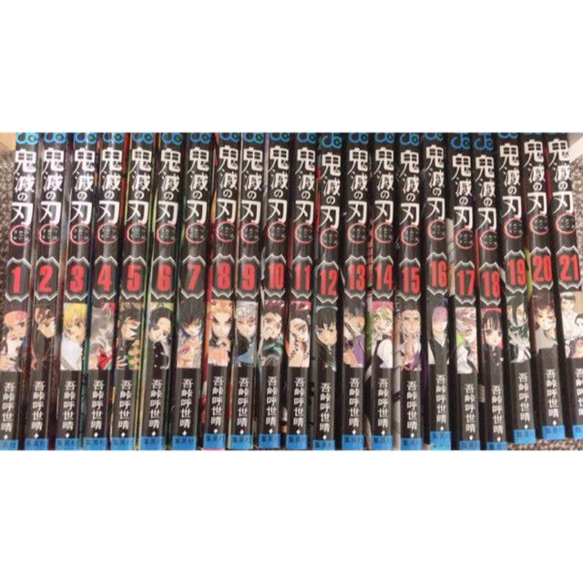 鬼滅の刃 1〜21巻 エンタメ/ホビーの漫画(全巻セット)の商品写真