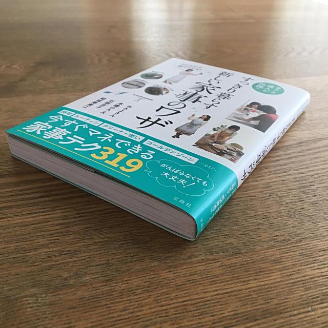 宝島社(タカラジマシャ)のすっきり暮らす新しい家事のワザ 暮らしの達人が伝授!ラクだから続けられる! エンタメ/ホビーの本(住まい/暮らし/子育て)の商品写真