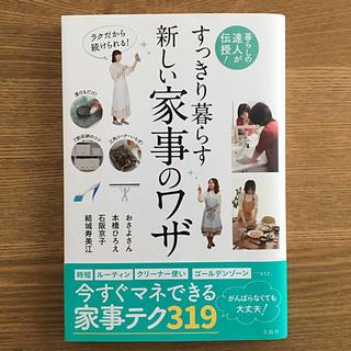 宝島社 - すっきり暮らす新しい家事のワザ 暮らしの達人が伝授!ラクだから続けられる!