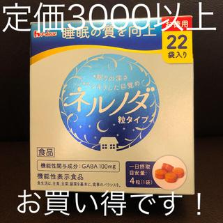 ハウスショクヒン(ハウス食品)のネルノダ 22日分(その他)
