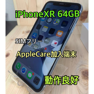 Apple - 【ケア加入】iPhone XR 64 GB SIMフリー White 本体