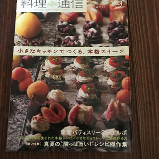カドカワショテン(角川書店)の料理通信2013、9月(料理/グルメ)