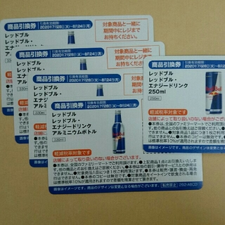 【5枚】レッドブル ファミリーマート 無料引換券(フード/ドリンク券)