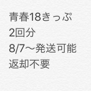 ジェイアール(JR)の青春18きっぷ(その他)