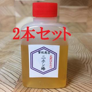 【非加熱・生はちみつ】日本ミツバチ百花蜜・50g ×2本
