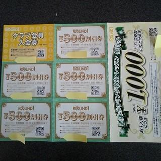 ROUND1株主優待券  ラウンドワン(ボウリング場)