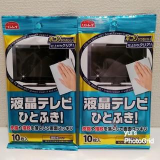 【液晶テレビひとふき】新品 掃除シート 2袋セット クリーナーシート(日用品/生活雑貨)