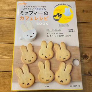 宝島社 - ミッフィーのカフェレシピBOOK