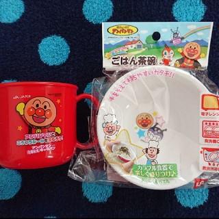 アンパンマン(アンパンマン)のみんな大好き♡アンパンマン コップ&お茶碗セット(プレート/茶碗)