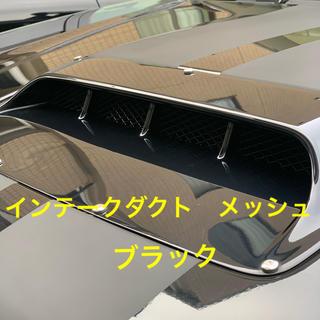 ジムニーJB23(9型10型)インテークダクト メッシュ ブラック