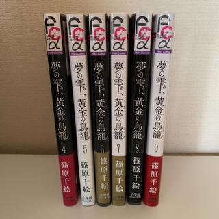 夢の雫、黄金の鳥籠 4巻〜9巻
