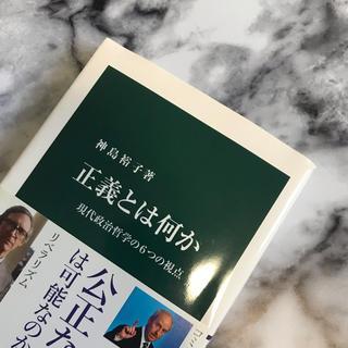 コウダンシャ(講談社)の正義とは何か(ビジネス/経済)