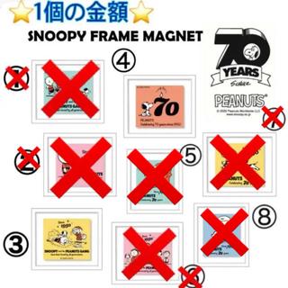 PEANUTS - 70周年イラスト★スヌーピーフレーム★スクエア★マグネット★6種★PEANUTS