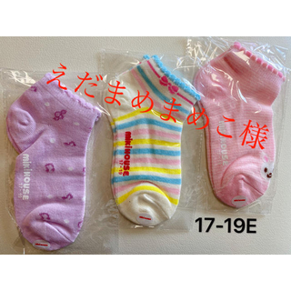 mikihouse - 新品 ミキハウス靴下 3足組 女の子 17-19 E