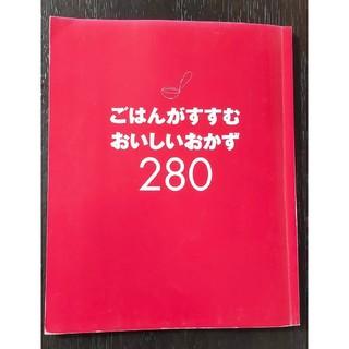 シュフトセイカツシャ(主婦と生活社)のごはんがすすむ  おいしいおかず280(料理/グルメ)