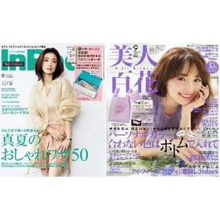 InRed、美人百花 9月号 2冊セット(ファッション)