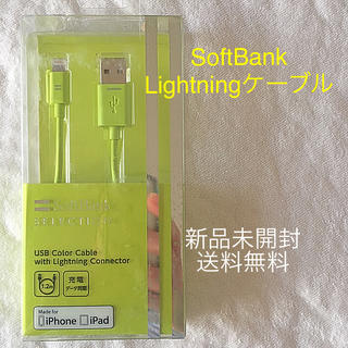 Softbank - 新品未開封★SoftBank Lightningケーブル 1.2m