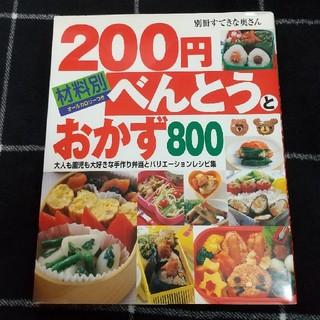 シュフトセイカツシャ(主婦と生活社)の材料別200円べんとうとおかず800  レシピ本(料理/グルメ)