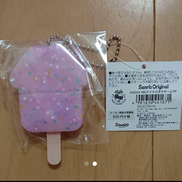 サンリオ(サンリオ)のマイメロディ  アイス型チャーム エンタメ/ホビーのおもちゃ/ぬいぐるみ(キャラクターグッズ)の商品写真