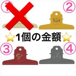 PEANUTS - スヌーピー★大きい★ビッグクリップ★サンスター★PEANUTS★4色あり★