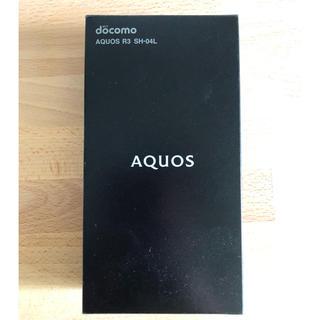 アクオス(AQUOS)の未使用新品SH-04L AQUOS R3 ドコモ(SIMロック解除済み) (スマートフォン本体)