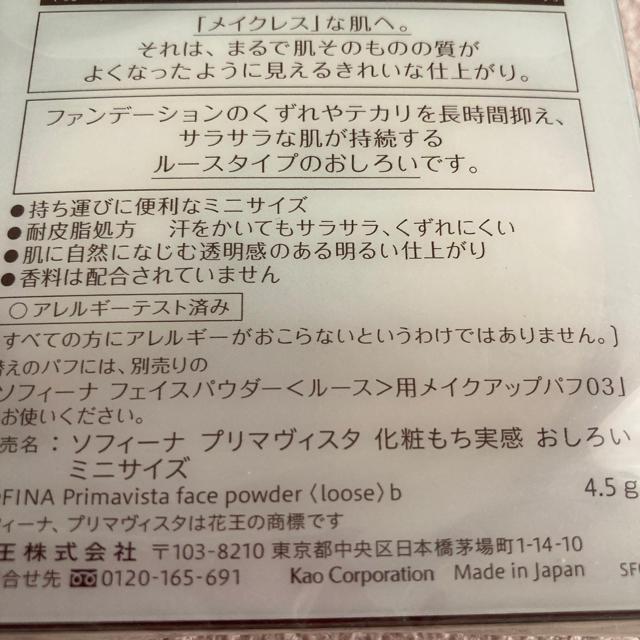 Primavista(プリマヴィスタ)のプリマヴィスタ 化粧もち実感 おしろい ミニサイズ コスメ/美容のベースメイク/化粧品(フェイスパウダー)の商品写真