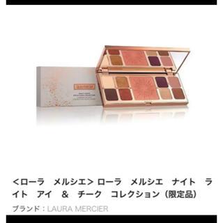 laura mercier - ローラメルシエ☆ナイトライトアイ&チークコレクション