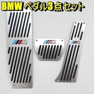 BMW アルミペダル シルバー 新品