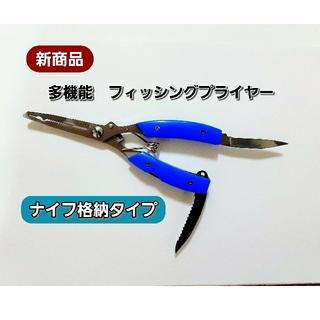 多機能 フィッシング プライヤー ラインカッター ナイフ 釣り 折りたたみ 格納(ルアー用品)
