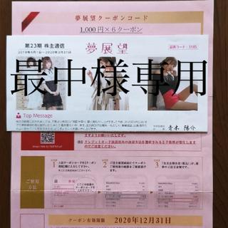 ユメテンボウ(夢展望)の夢展望 株主優待クーポン 6000円分(ショッピング)