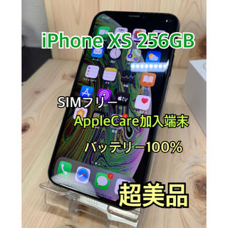 Apple - 【S】iPhone Xs Space Gray 256 GB SIMフリー 本体