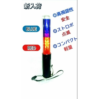 コンパクト 誘導棒 LED 青赤 ストロボ発光 フラッシュ 点滅 安全  交通(ライト/ランタン)