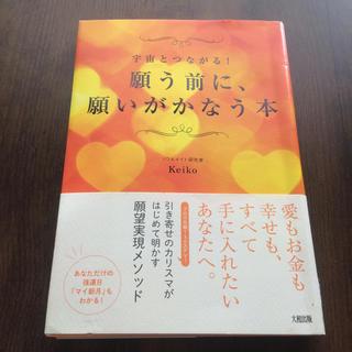 サンマーク出版 - 【先着1名様限定】願う前に願いがかなう本