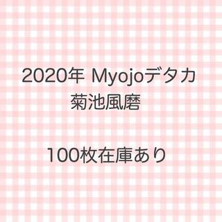 セクシー ゾーン(Sexy Zone)のMyojo 2020デタカ 菊池風磨(男性アイドル)