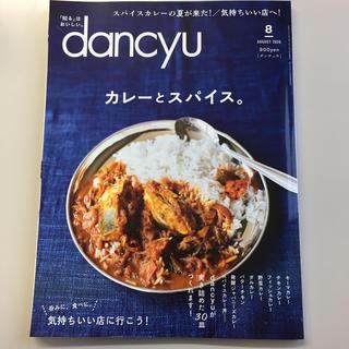 dancyu (ダンチュウ) 2020年 08月号