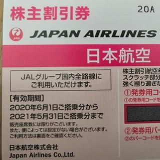 JAL(日本航空) - JAL 日本航空株主優待券 1枚