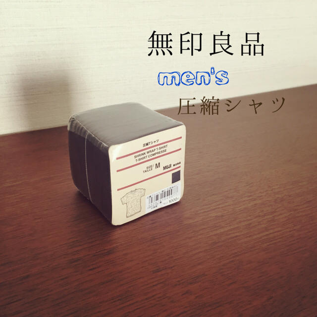 MUJI (無印良品)(ムジルシリョウヒン)の無印良品 圧縮T