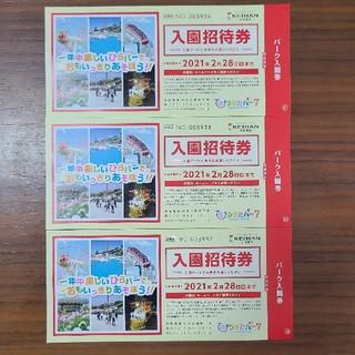 あいりん様専用 ひらばー入園招待券(遊園地/テーマパーク)