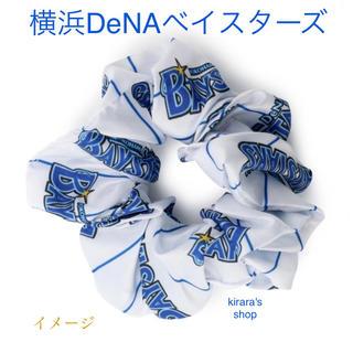 横浜DeNAベイスターズ - 横浜DeNAベイスターズ 2020ユニフォーム柄シュシュ/横浜ブルーホーム