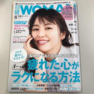 日経BP - 日経ウーマン 2020年 8月号
