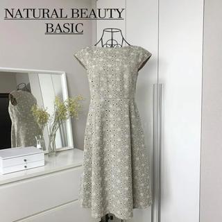NATURAL BEAUTY BASIC - 【美品】 ナチュラルビューティーベーシック  刺繍ワンピース