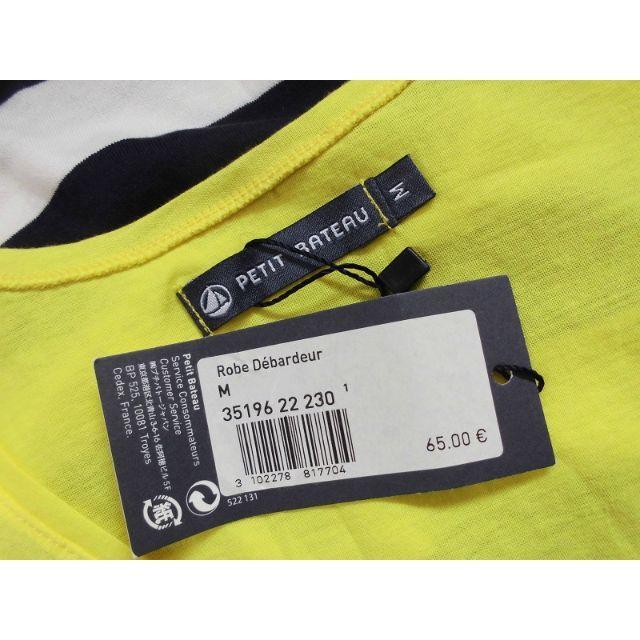 PETIT BATEAU(プチバトー)の新品プチバトーPETIT BATEAU切替カットワンピースMイエロー&ボーダー レディースのワンピース(ひざ丈ワンピース)の商品写真