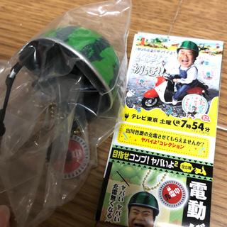 タカラトミー(Takara Tomy)の充電させてもらえませんか スイカヘルメット ストラップ(お笑い芸人)
