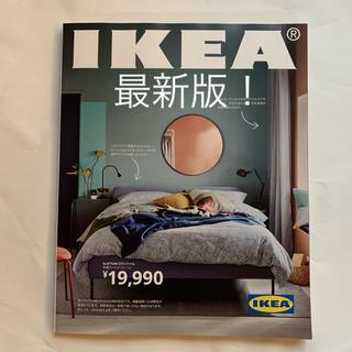 イケア(IKEA)の《IKEA》最新カタログ 2020.8.6発行(住まい/暮らし/子育て)