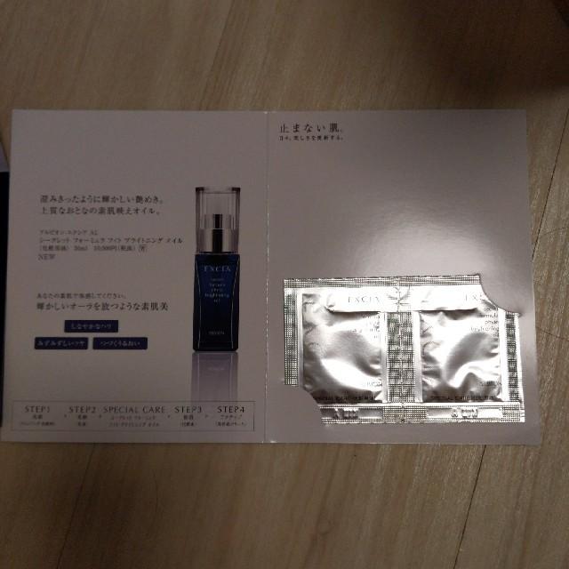 ALBION(アルビオン)の未使用アンフィネスホワイト●エクシアサンプル コスメ/美容のスキンケア/基礎化粧品(乳液/ミルク)の商品写真