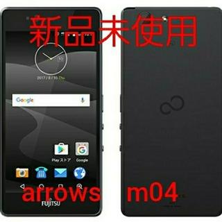 アローズ(arrows)の新品未使用❗富士通 arrows M04 ブラック SIMフリースマホ 本体 (スマートフォン本体)