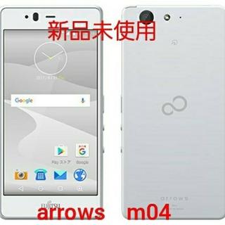 アローズ(arrows)の新品未使用品❗ 富士通 arrows m04 ホワイト SIMフリー端末(スマートフォン本体)