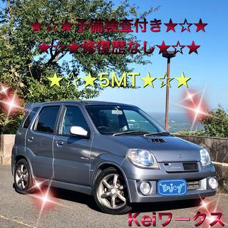 スズキ - 5MT★予備検査付き★修復歴なし★Keiワークス★スズキスポーツ車高調