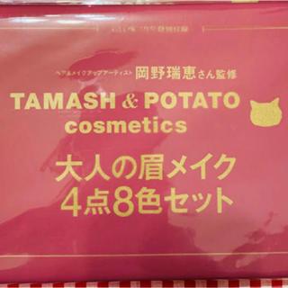 タカラジマシャ(宝島社)の大人の眉メイク4点8色セット(コフレ/メイクアップセット)